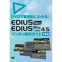 【クリックで詳細表示】Amazon.co.jp | DVDで直感的にわかる!EDIUSNeo EDIUSProversion4.5 簡単操作ガイド初級編 DVD・ブルーレイ - アークベル株式会社