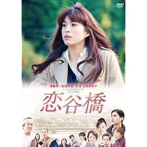 上原多香子映画初主演作品 恋谷橋 [DVD]