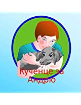 Andrew's New Puppy: Volume 1 (Bulgarian Edition)