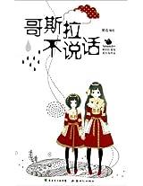 GE Si La Bu Shuo Hua (Simplified Chinese)