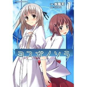 ヨスガノソラ (1) (角川コミックス・エース 282-1) [コミック]