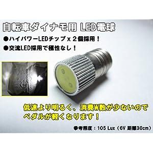 自転車 ダイナモ 電球 6V 代替球 ...