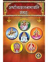 Ashtottarashatanamavali Sangraha