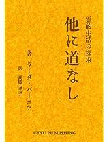 hokanimichinashi: reitekiseikatunotankyu