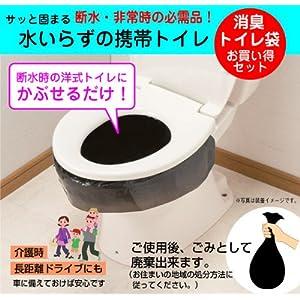 水を使わない非常用トイレ セルレット 30回分