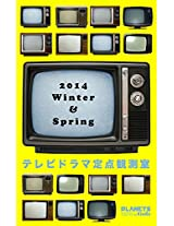Tv Drama Teiten Kansokushitsu Winter and Spring (PLANETS HOBOWAKU COLLECTION for Kindle)