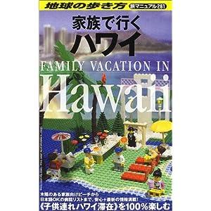 家族で行くハワイ (地球の歩き方 旅マニュアル)