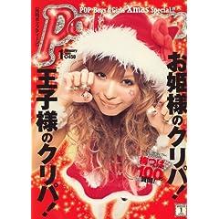 Popteen (ポップティーン) 2008年 01月号