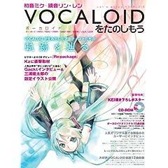 初音ミク・鏡音リン・レン☆ボーカロイドを楽しもう 【CD-ROM付】 (ヤマハムックシリーズ) (ヤマハムックシリーズ) (楽譜)