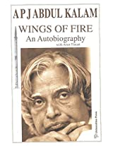 Wings of Fire: Autobiography of Abdul Kalam: An Autobiography