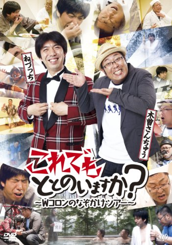 Wコロン(ねづっち、木曽さんちゅう)DVD「これでもととのいますか?~Wコロンのなぞかけツアー~」