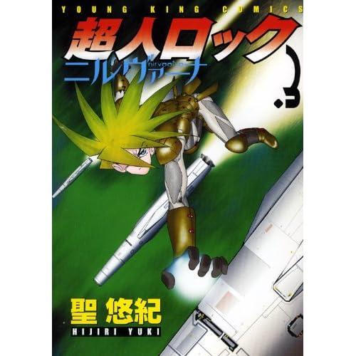超人ロック ニルヴァーナ (3) (ヤングキングコミックス) [コミック]