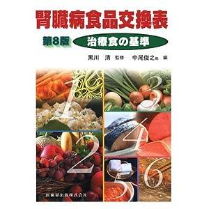 腎臓病食品交換表—治療食の基準