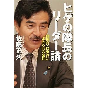 佐藤正久「ヒゲの隊長のリーダー論」