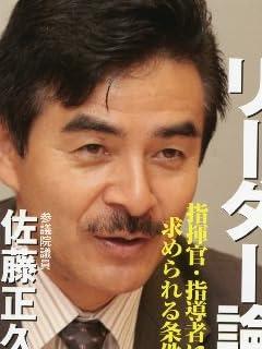 佐藤正久×鈴木宗男 激白ゴーマン中国はこうやっつける!! vol.1