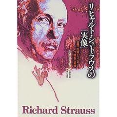 日本リヒャルトシュトラウス協会編『リヒャルト・シュトラウスの「実像」』の商品写真