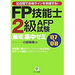 FP技能士2級AFP試験最短集中ゼミ'07~'08