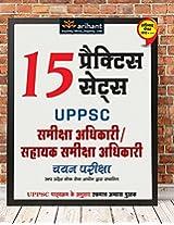 15 Practice Sets: UPPSC Samiksha Adhikari/Sahayak Samiksha Adhikari Chayan Pariksha