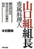 山口組組長専属料理人 ~側近が見た渡辺五代目体制の16年~