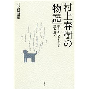 河合俊雄「村上春樹の「物語」―夢テキストとして読み解く」