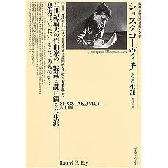 ローレル・E・ファーイ著『ショスタコーヴィチ ある生涯』の商品写真