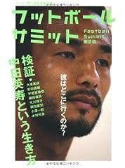フットボールサミット 第2回 検証・中田英寿という生き方
