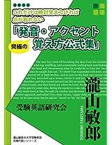 Takiyama Toshiro no Hatsuon Accent Syu