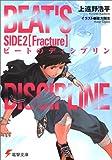 ビートのディシプリン〈SIDE2〉 (電撃文庫) (文庫)