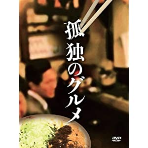 『孤独のグルメ DVD-BOX』