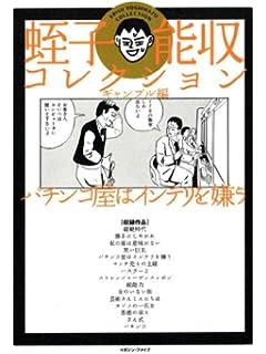 「テレビのお約束」を完全無視するファンタジスタ「蛭子能収バブル」の真相を本人直撃!