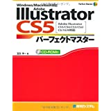 Adobe Illustrator CS5p[tFNg}X^[(Illustrator CS5/CS4/CS3/CS2/CS/10/9AWin/MacACD-ROMt) (Perfect Master 116) m
