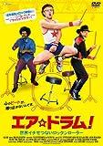 エア☆ドラム! 世界イチせつないロックンローラーの画像