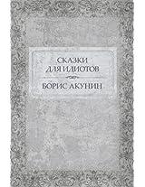 Skazki dlja idiotov : Russian Language