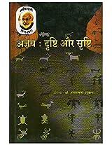 Agyey Drishti Aur Sristhi