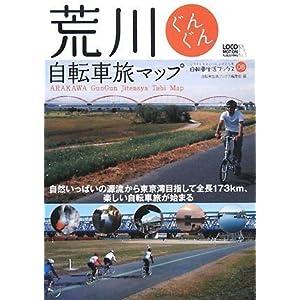 荒川ぐんぐん自転車旅マップ - 自然いっぱいの源流から東京湾目指して全長173km、楽しい自転車旅が始まる