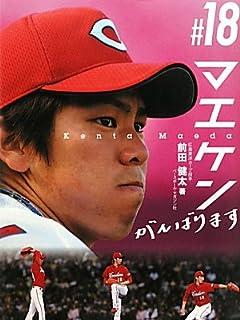 メジャースカウトがつけたWBC日本人選手「高額査定ランキング」 vol.1