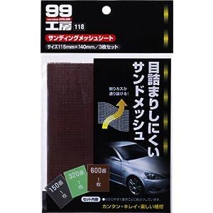 ソフト99(SOFT99) 99工房 サンディングメッシュシート 118 09118