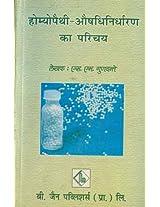 Homoeopathic Aushadhi Nirdharan Ka Parichay (Old Edition)