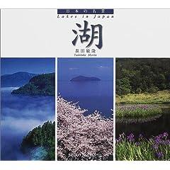 日本の名景 湖