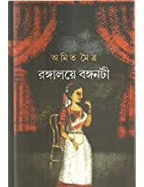 Rangalaye Banganati