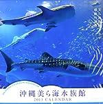 沖縄美ら海水族館 カレンダー 2013年