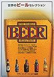 世界のビールセレクション