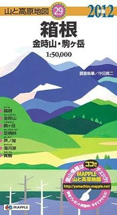 箱根山大噴火 実は富士山より恐ろしいの最悪シナリオ