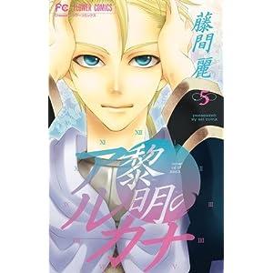 黎明のアルカナ 5 (フラワーコミックス)