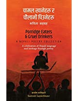 Porridge Eaters and Gruel Drinkers: A Nepali Poetry Collection