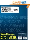 WordPress ������&�X�}�[�g�^�p�K�g�K�C�h