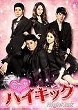 [DVD]恋の一撃 ハイキック DVD BOX II