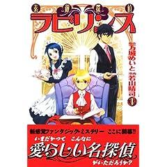 素敵探偵ラビリンス 1 (少年マガジンコミックス)