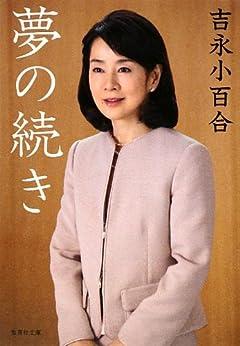吉永小百合「女優引退の決意の肉声」