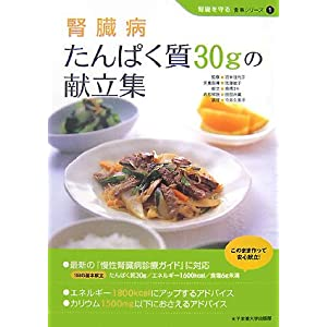 腎臓病 たんぱく質30gの献立集 (腎臓を守る食事シリーズ)